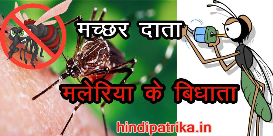 मच्छर दाता – मलेरिया के बिधाता