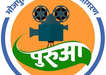 मोबाइल के जमाने 'चिट्ठी' ने मचाई धूम | 'पुरुआ' | भोजपुरी फ़िल्म