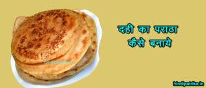 Dahi Paratha Parantha Rrecipe