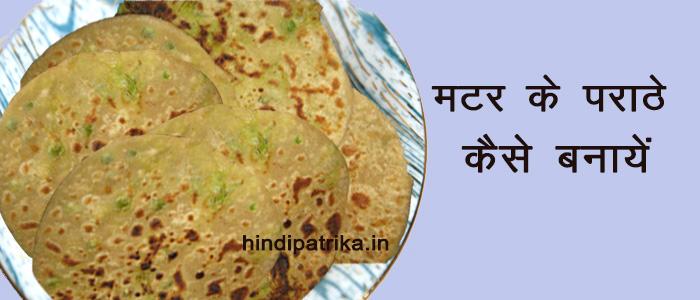 मटर के पराठे कैसे बनाये | How to Make Matar (Peas ) Paratha Recipe