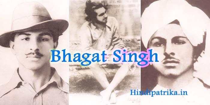 अमर शहीद भगत सिंह का जीवन परिचय -  Biography of Bhagat Singh