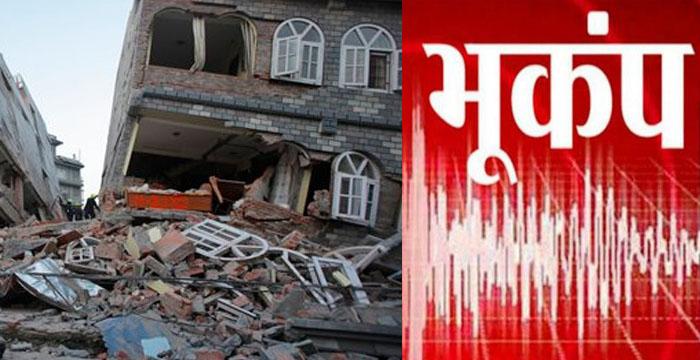 आखिर दिल्ली में  बार-बार क्यों आता  हैं भूकंप ? क्या है इसके बिछे का सच ?  हम भूकंप के लिए आखिर कितना तैयार है ?