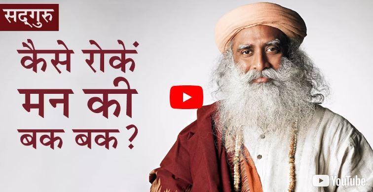 कैसे रोकें मन की बकबक? How to stop the mind's chatter? | Sadhguru | हिंदी में
