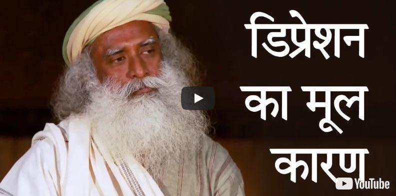 डिप्रेशन का मूल कारण। Depression Kaa Mool Karan | ईशा योग केन्द्र प्रवास | गहरी  आध्यात्मिक अनुभव  | Shiva