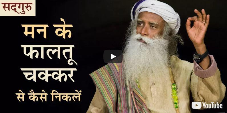 मन के फालतू चक्कर से कैसे निकलें? Mann ke faltu chakkar se kaise niklein?   ईशा योग केन्द्र प्रवास   गहरी  आध्यात्मिक अनुभव    Jaggi Vasudev   Shiva