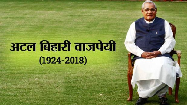अटल बिहारी वाजपेयी अब नहीं रहें हमारें बिच - 93 साल की उम्र में एम्स में ली अंतिम सांसें, PAK, US, चीन से आए शोक संदेश
