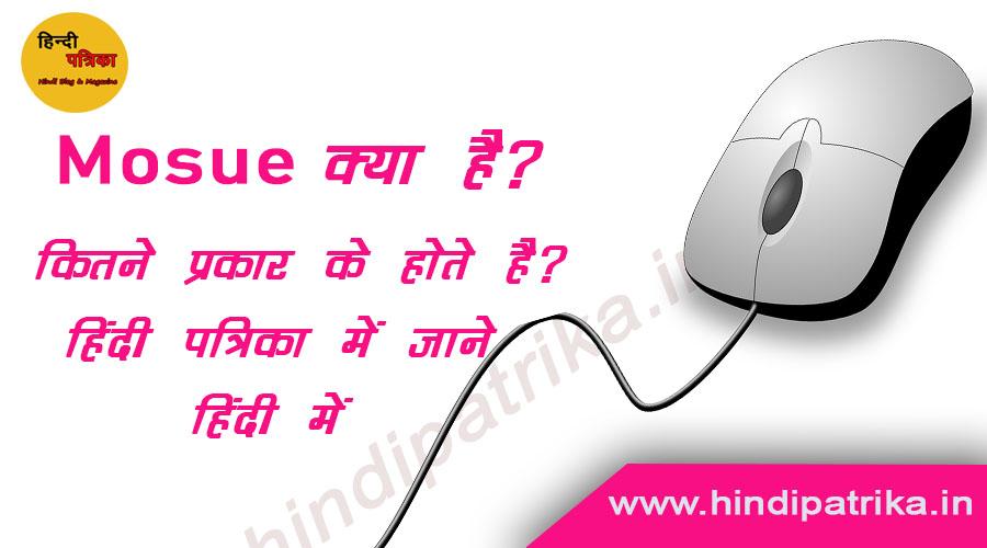 Mouse क्या है? कम्प्युटर माउस कैसे काम करता है? माउस कितने प्रकार (Type) के होते है? जाने Hindi Me