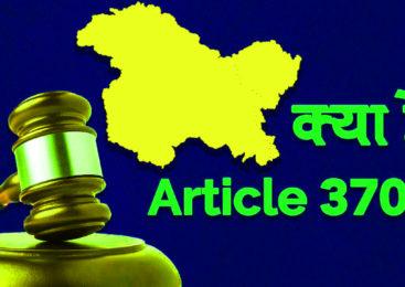 Article 370 क्या है? आखिर क्या है इसका इतिहास