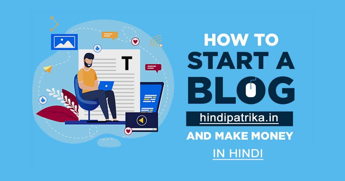 2020 में स्क्रैच से एक ब्लॉग कैसे शुरू करें [ स्टेप By  स्टेप गाइड ]