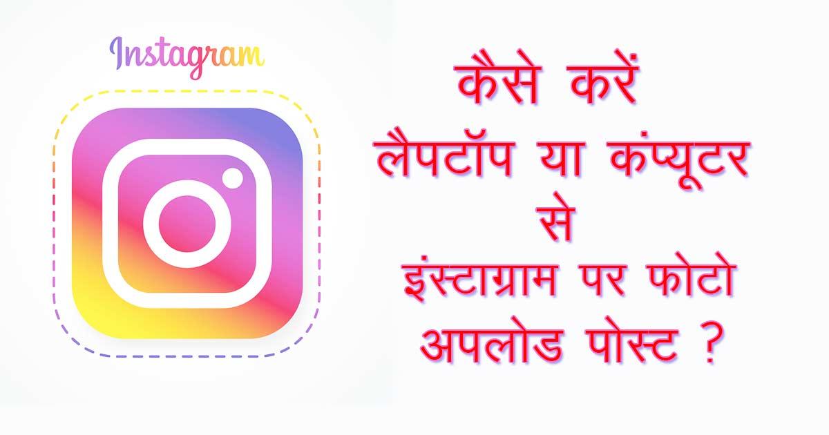 Instagram पर डेस्कटॉप/लैपटॉप के माध्यम से कैसे फोटो अपलोड करें?