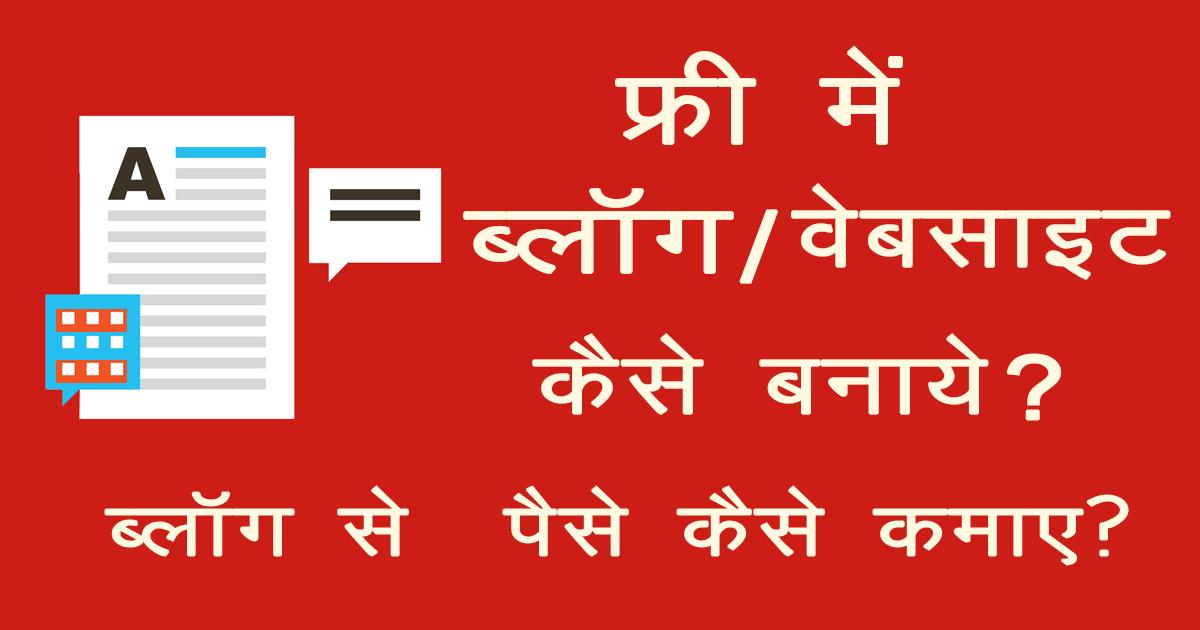 फ्री ब्लॉग / वेबसाइट कैसे बनाये ? – How to set up Free Blog in hindi – ब्लॉग से Online पैसे कैसे कमाए? पूरी जानकारी हिन्दी में