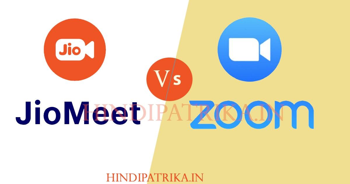 "भारतीय App ""JioMeet"" देगा Zoom App को टक्कर – Video Conferencing JioMeet App in Hindi"